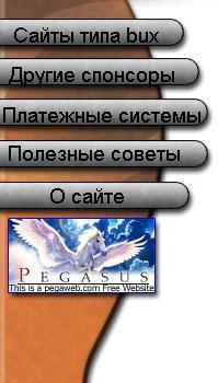 Заработать в интернете сайты на narod.ru идеи бизнеса с нуля 2010